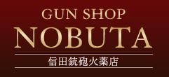 GUN SHOP NOBUTA