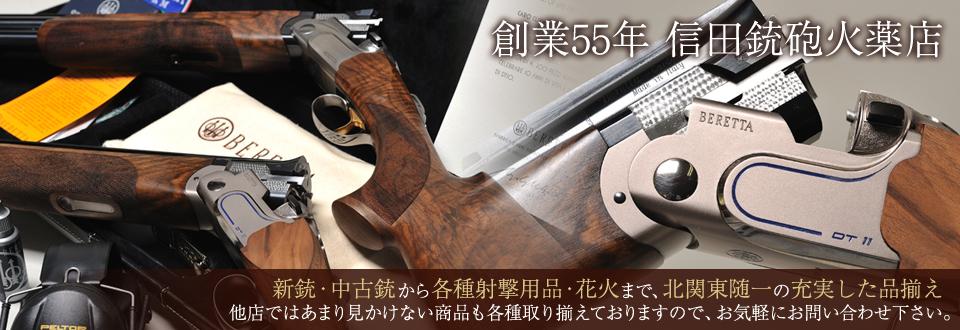 創業55年 信田銃砲火薬店